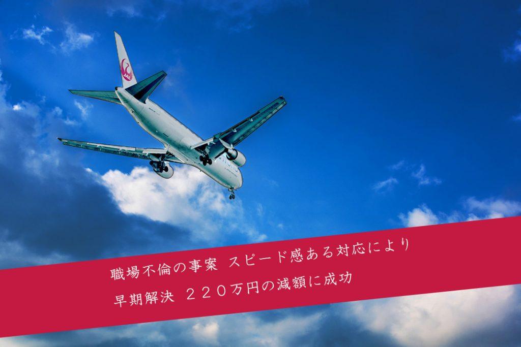解決事例:職場不倫の事案で解決期間2か月 早期に220万円の減額に成功