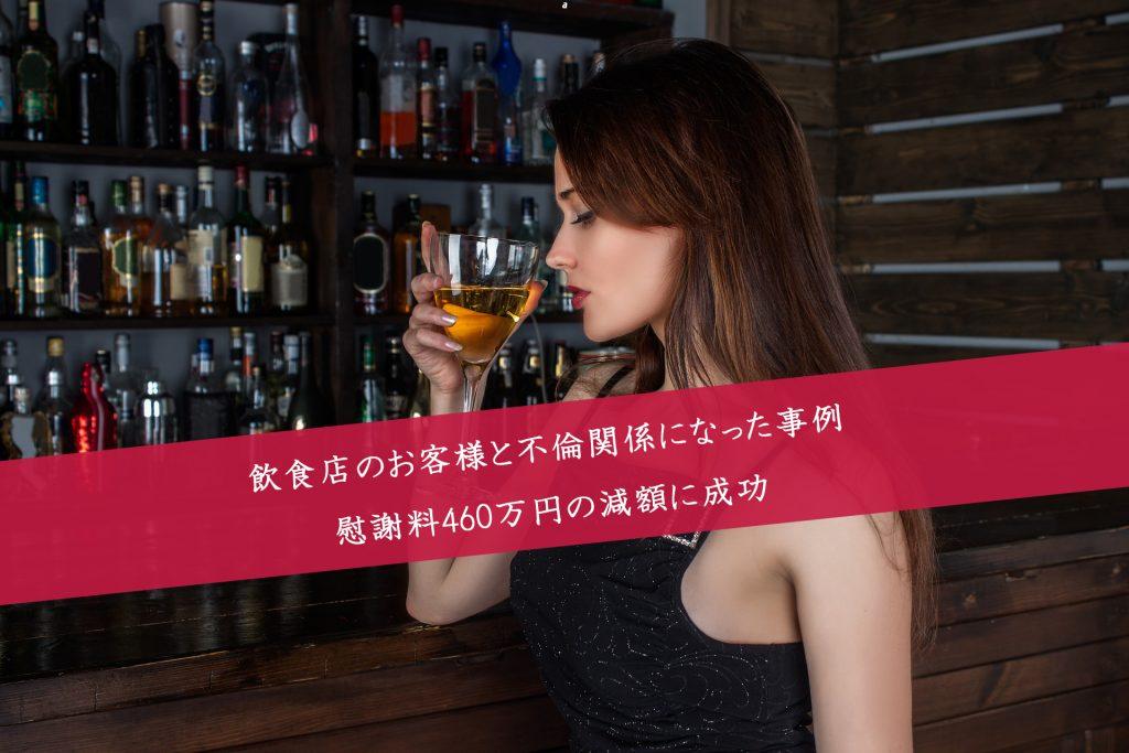 解決事例:示談交渉で460万円の慰謝料減額に成功