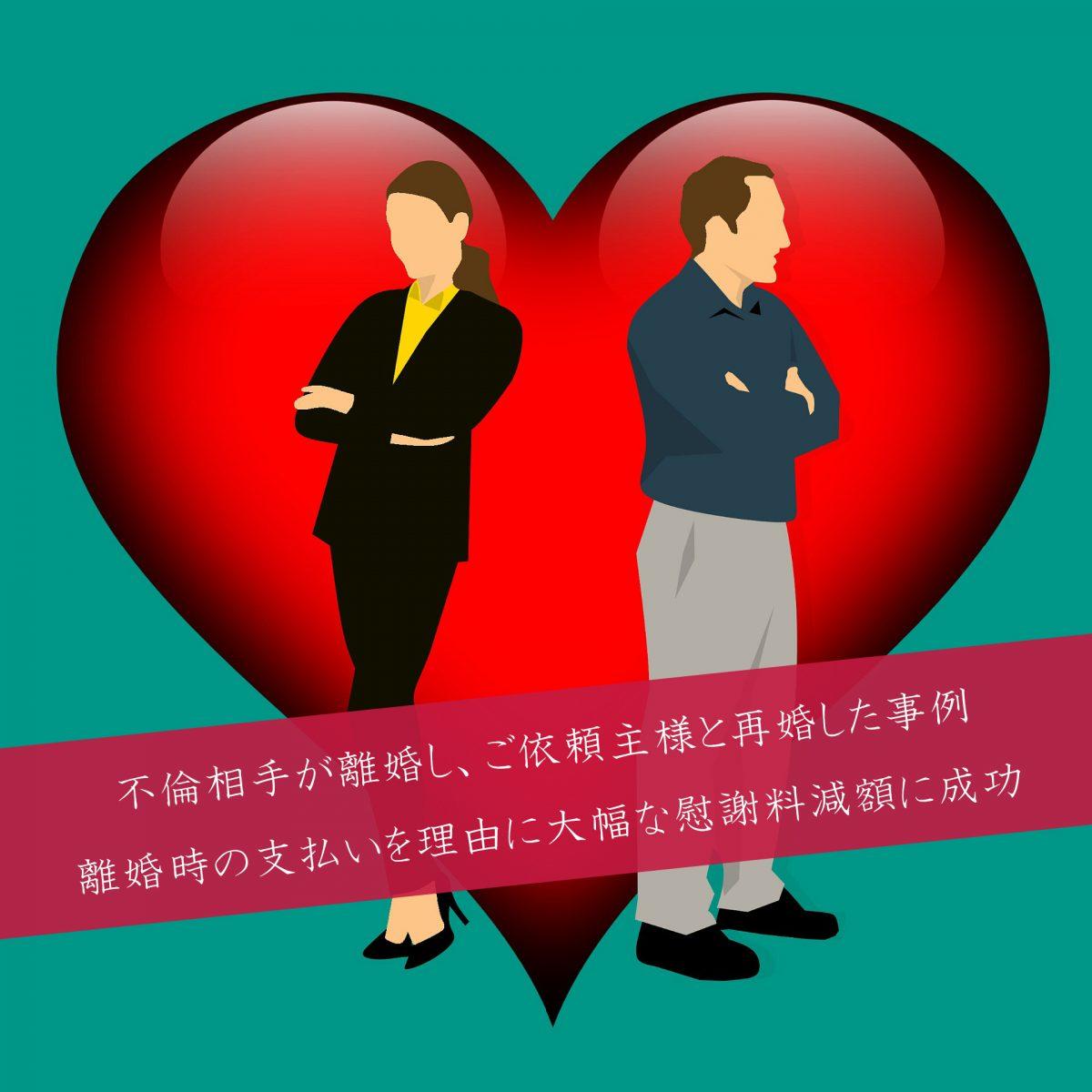 解決事例:不倫相手が離婚時にお金を支払ったことを理由に450万円の慰謝料減額に成功