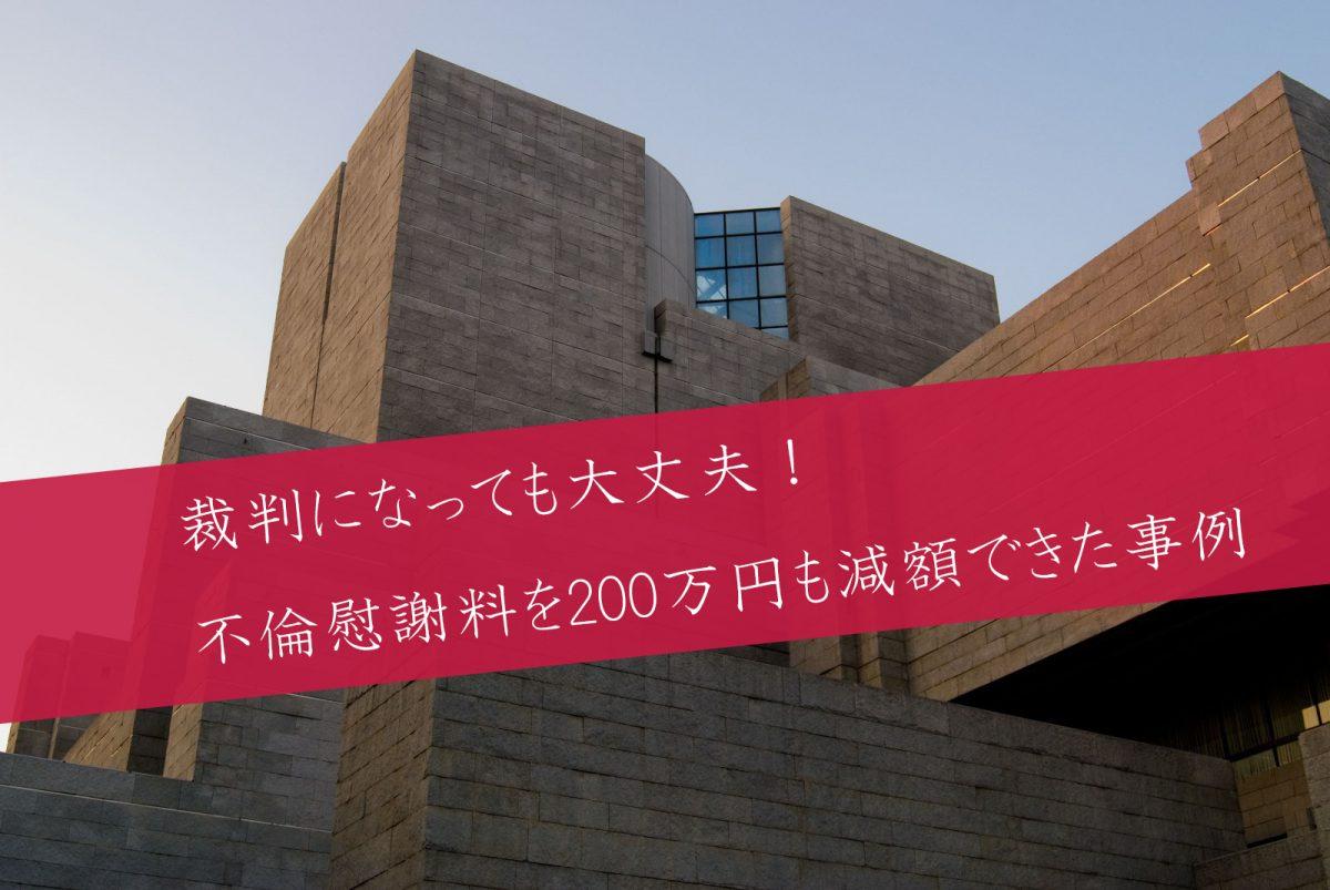 解決事例:裁判を家族に秘密で不倫慰謝料を200万円減額した事例