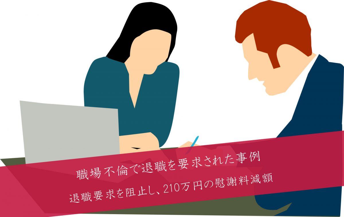 解決事例:退職要求を阻止し、210万円の慰謝料減額に成功