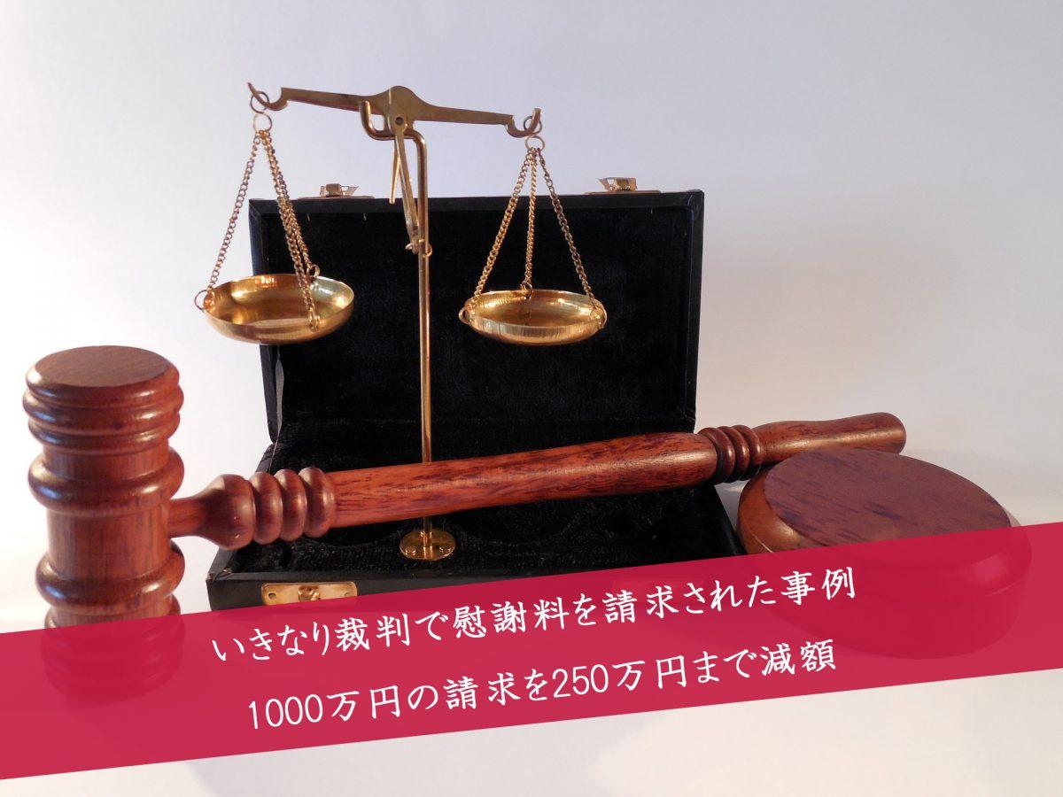 解決事例:訴訟和解で750万円の慰謝料減額に成功