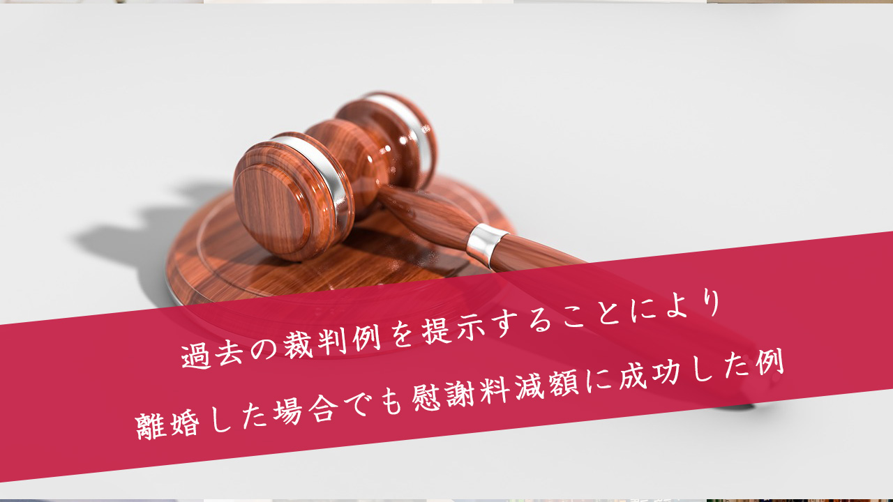 解決事例:不倫で離婚した事案:的確に過去の裁判例を示すことにより、慰謝料減額に成功した事案