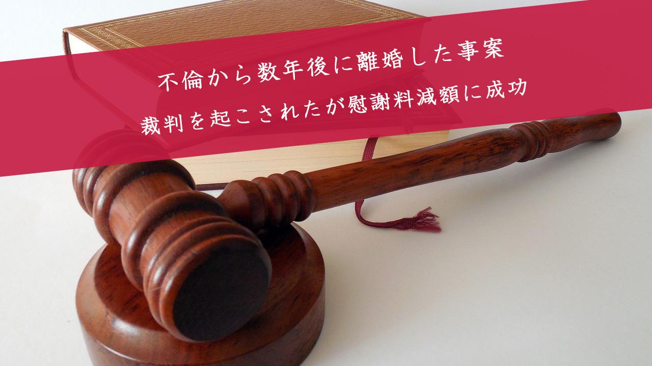 解決事例:不倫から数年後に離婚した事例:裁判を起こされたものの450万円以上の減額に成功