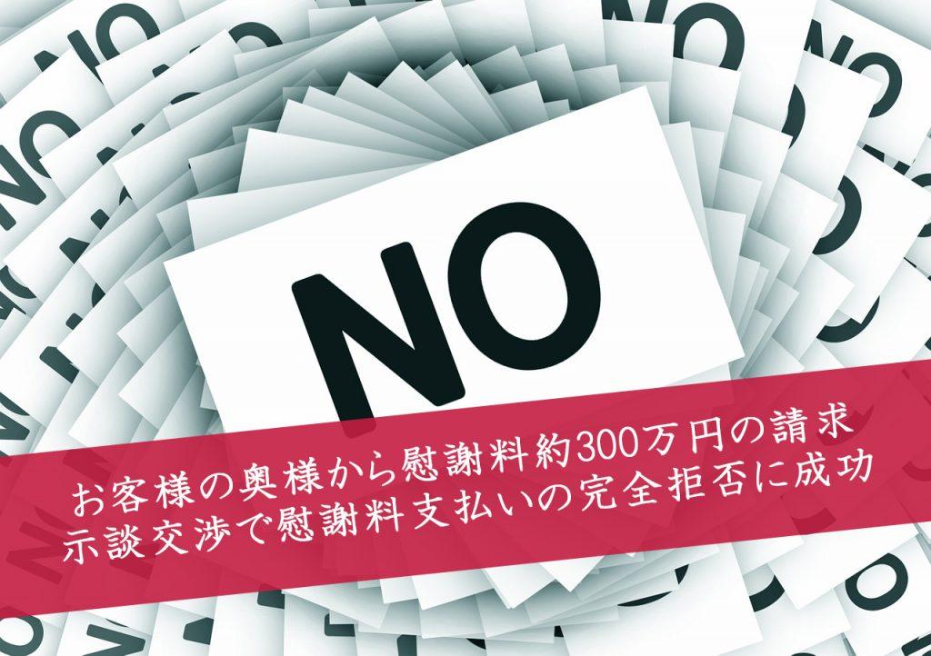 解決事例:示談交渉で慰謝料支払い完全拒否に成功