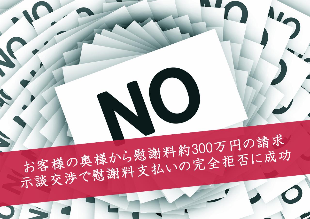 解決事例:風俗嬢が慰謝料請求された事案 示談交渉で支払い拒否に成功