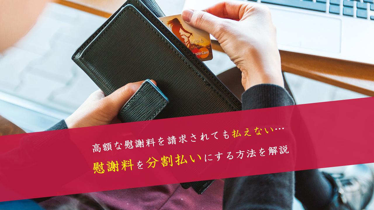 不倫慰謝料を分割払いや借入れで支払う場合のポイント