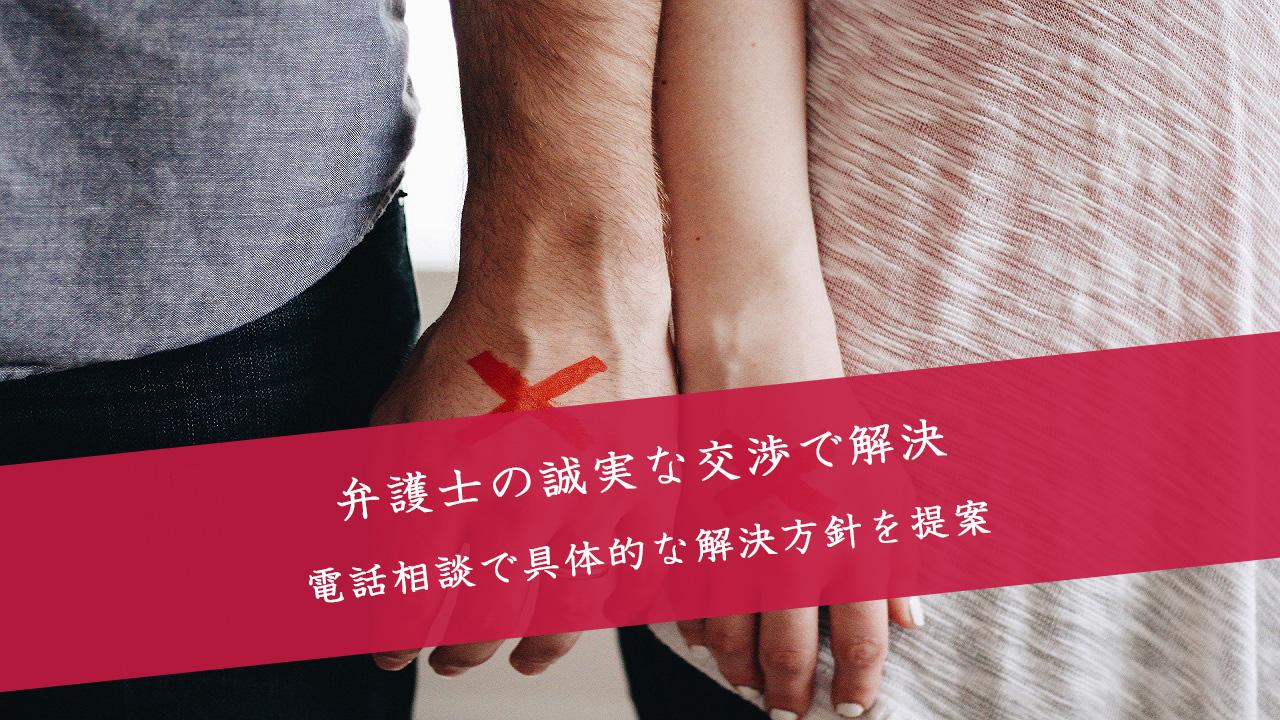 解決事例:不倫で離婚した事案で奥様と不倫慰謝料の支払交渉