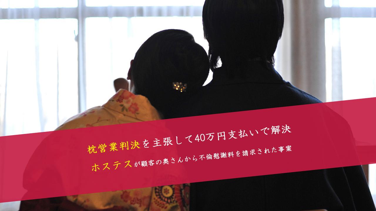 解決事例:枕営業判決を主張:顧客の奥様からの不倫慰謝料 40万円の支払いで解決
