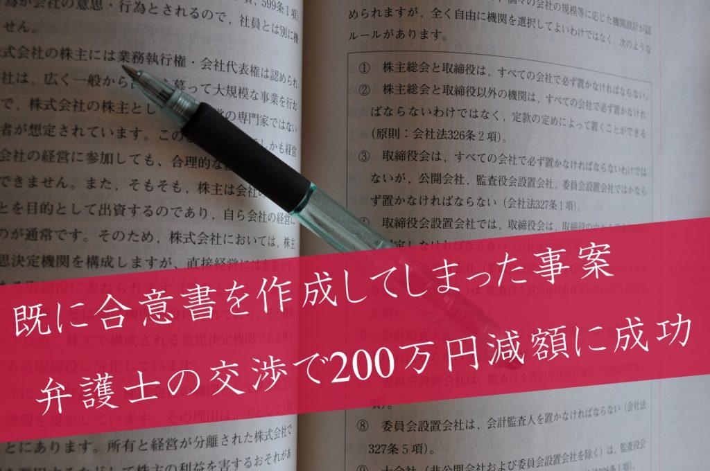 解決事例:合意書が締結されていた事案 不倫慰謝料を200万円減額