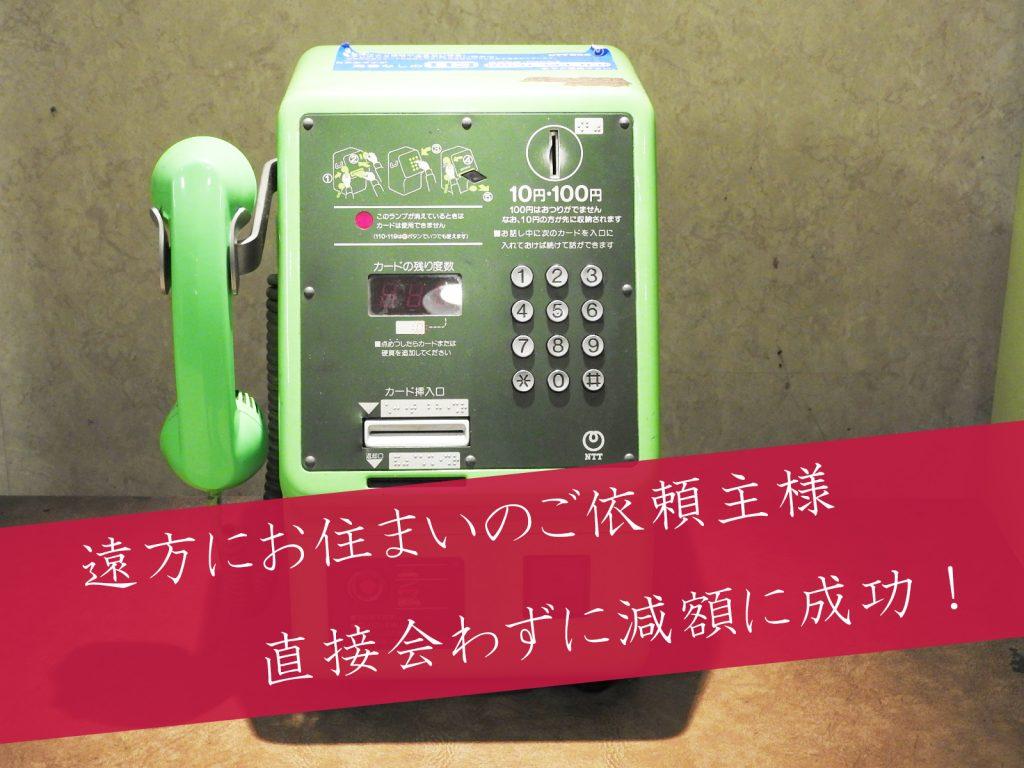 解決事例:遠方のご依頼者様と電話とメールでやり取り 直接の打ち合わせを行わずに解決