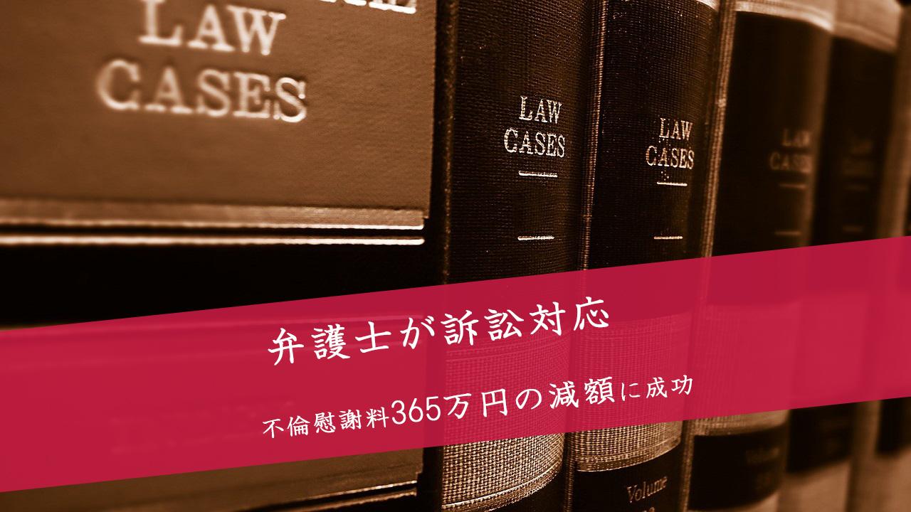 解決事例:訴訟で不倫慰謝料440万円の請求を受けた事案 弁護士が訴訟対応を行って365万円の不倫慰謝料減額に成功