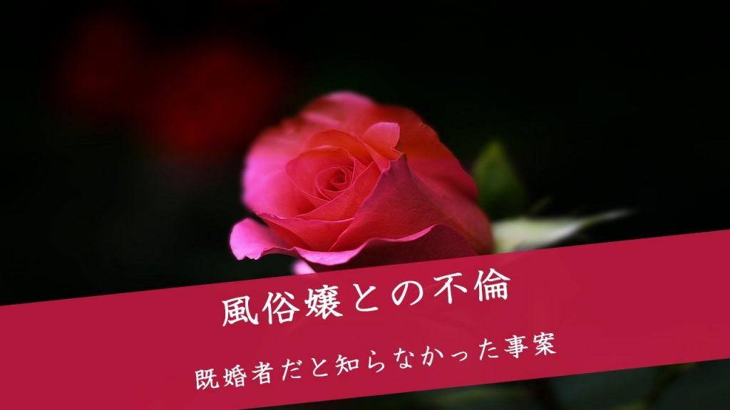解決事例:風俗嬢との不倫:女性が既婚者と知らなかったため180万円の減額に成功した事案