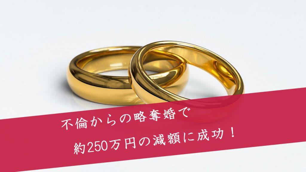 解決事例:不倫略奪婚の事案で解決金100万円未満で解決