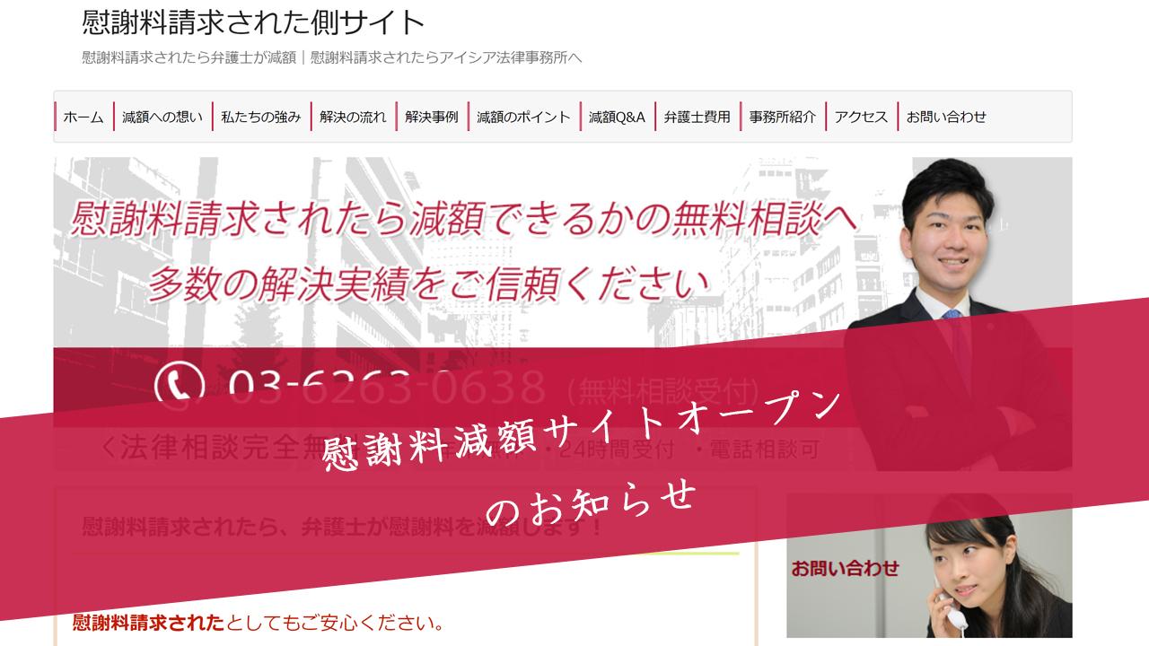 慰謝料減額サイト オープンのお知らせ